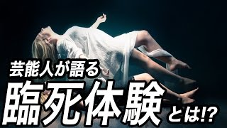 ビートたけし、GACKT、計5名の日本の芸能人が語る驚愕の臨死体験とは? ...