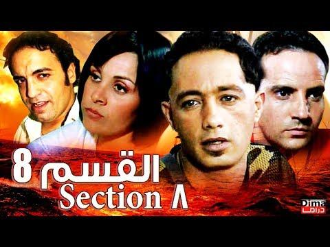 فيلم مغربي القسم 8 Film Qism.8 HD