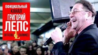 Григорий Лепс - Live in METRO