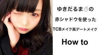 赤シャドウを使ったTCBメイク風デートメイク How to