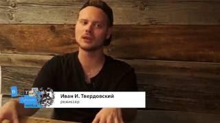 """Иван Твердовский о """"Зоологии"""" и авторском кино"""
