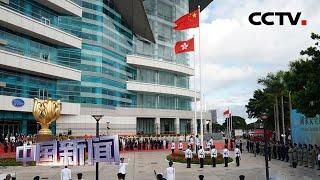 [中国新闻] 香港举行升旗仪式和酒会庆祝回归祖国23周年 | CCTV中文国际