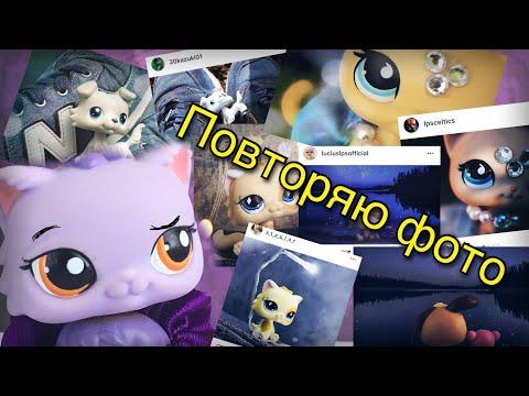 LPS: Мк: Повторяю фотографии лпс блогеров! /теперь мк ;)