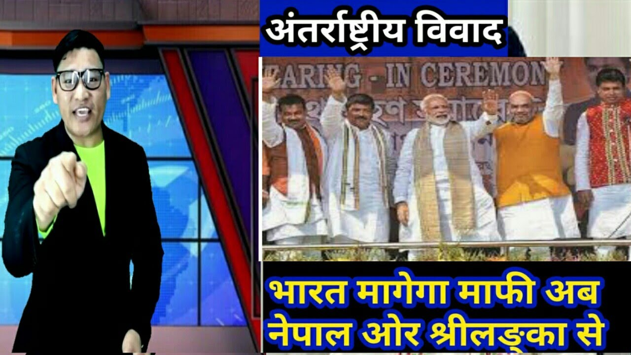 |India's political party is targeting Nepal and Sri Lanka | nepali babu news | bjp in nepal |