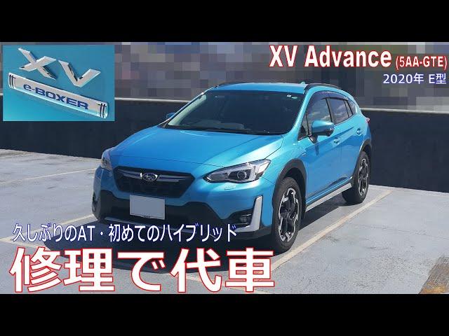 久しぶりのAT・初めてのハイブリッド 修理で代車 XV Advance 2020年 E型