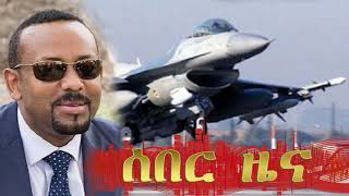 Ethiopia News today ሰበር ዜና መታየት ያለበት! December 05, 2018