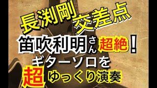 長渕剛 [交差点 ]笛吹利明 ギターソロ 見やすくスロー演奏guitar cover thumbnail