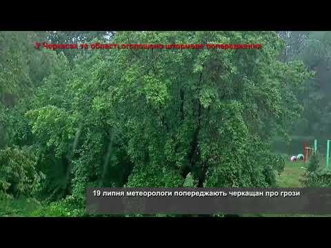 Телеканал АНТЕНА: У Черкасах та області оголошено штормове попередження