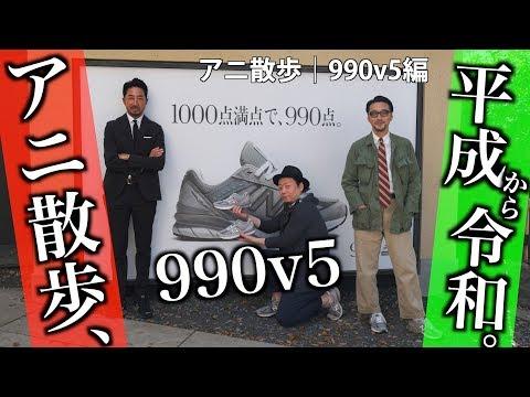 【アニ散歩★990v5編】平成から令和へVVVVV気絶!