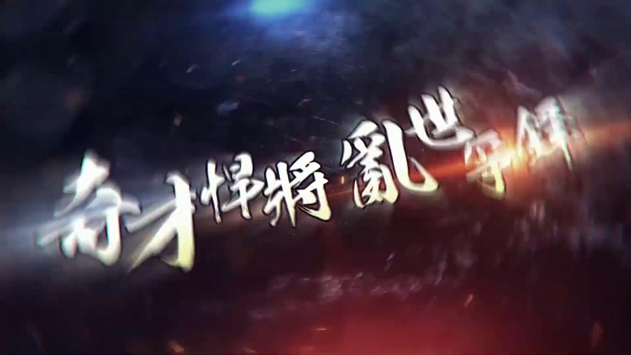 【少年猛將傳】奇才悍將,亂世爭鋒!快與最強軍師一起鬥陣戰出來 | 2020戰力無限的三國RPG手遊