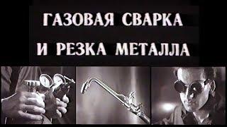 Газовая сварка и резка металла. Учебное видео. СССР. 1988