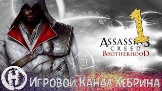 Прохождение Assassin's Creed Brotherhood - Часть 1 (Последствия)