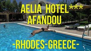 Aelia Hotel***. Afandou. Rhodes. Greece 2016(Aelia Resort Hotel***. Afandou willage. Afandou Beach. Greece. Отель находится в 3-х километрах от посёлка (городка) Афанду. Работает..., 2016-07-16T11:31:00.000Z)