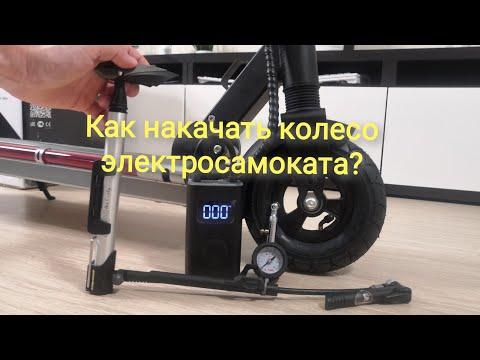 Как правильно накачать колесо электросамоката?