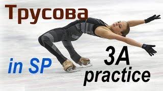 Alexandra TRUSOVA 3A in SP practice 11 2019