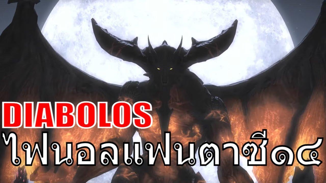 บอส Diabolos   FINAL FANTASY XIV