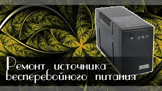 иБП ExeGate Power Back NNB-800 обзор