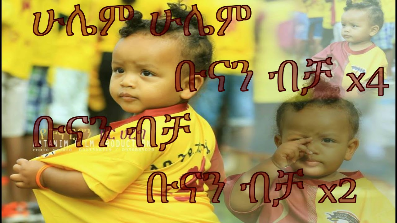 Ethiopian Coffee S.C - Bunan BecHa (ቡናን ብቻ) With Lyrics!