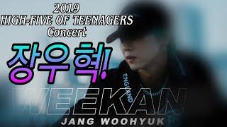 2019 H.O.T. 콘서트 장우혁 - WEEKAND