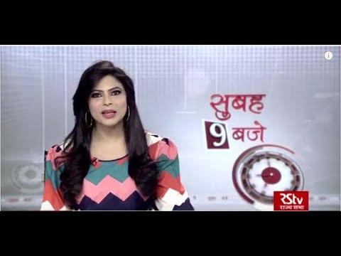 Hindi News Bulletin   हिंदी समाचार बुलेटिन – Mar 20, 2019 (9 am)