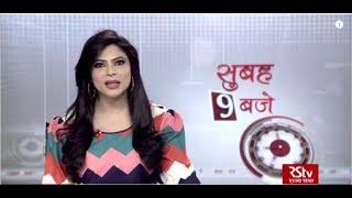 Hindi News Bulletin | हिंदी समाचार बुलेटिन – Mar 20, 2019 (9 am)