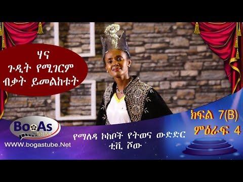Ethiopia  Yemaleda Kokeboch Acting TV Show Season 4 Ep 7B yemaleda kokeboch meerafe 4 kfele 7B