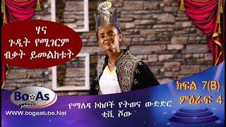 Yemaleda Kokeboch የማለዳ ኮኮቦች : ምዕራፍ 4 ክፍል 7B