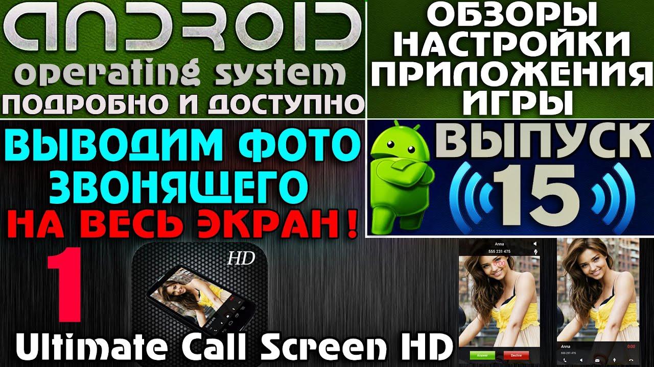 Андроид - Выводим фото звонящего на весь экран смартфона ...