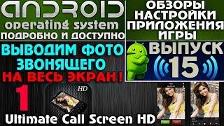 Андроид - Выводим фото звонящего на весь экран смартфона - 1 урок