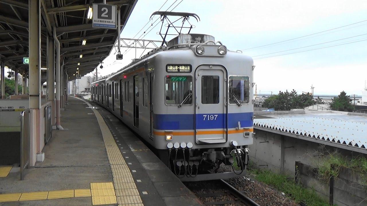 南海和歌山港線 和歌山港駅から和歌山市行き発車 - YouTube