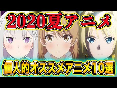 春アニメ 覇権 2020