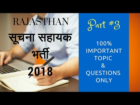 Informatics Assistant Exam 2018  Most Important IA Questions  Suchana Sahayak Part-3 in Hindi