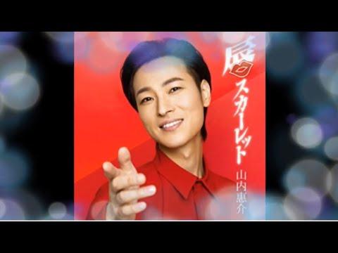 KAITOが歌う、「唇スカーレット/山内恵介」 フル 歌詞あり カラオケは別動画あり