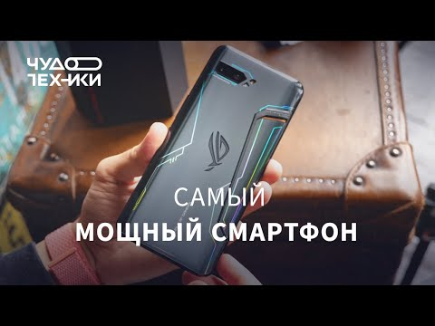 Самый мощный смартфон — обзор ASUS ROG Phone 2