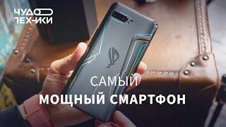 Download Самый мощный смартфон — обзор ASUS ROG Phone 2 Mp3 and Videos