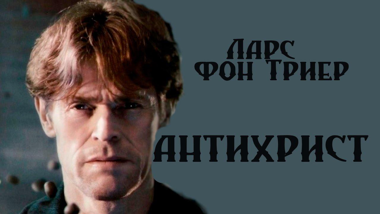 Рецензия на фильм «Антихрист»