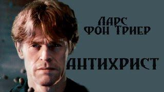 """О фильме """"Антихрист"""" Ларса фон Триера 2..."""