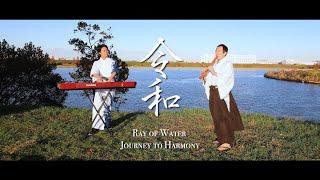 ARASHI / Ray of Water ~Journey to Harmony~(菅野よう子作曲)(Shakuhachi / Piano cover)