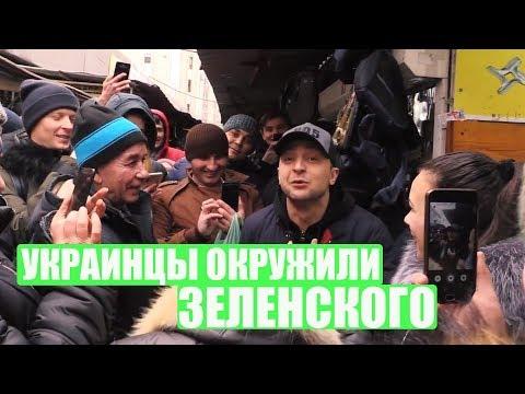 Вот так украинцы встречают  Зеленского, когда нет проплаченных Титушек