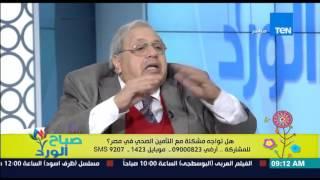 صباح الورد - هل تواجه مشكلة مع التامين الصحي فى مصر - د/محمد نصر ود/خالد سمير