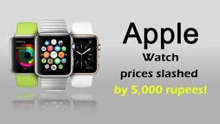 Apple Watch prices slashed by 5,000 rupees!