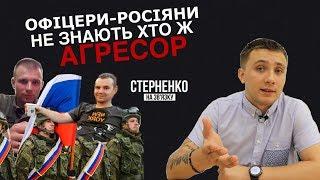 Нацгвардієць не знає хто напав на Україну та продовження офіцерів-росіян – СТЕРНЕНКО НА ЗВ'ЯЗКУ