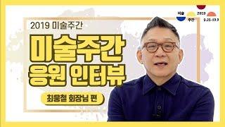 2019 미술주간 릴레이 응원 인터뷰 #6-최웅철 한국…