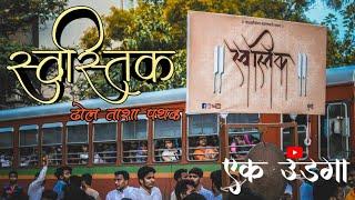 Gambar cover    Swastik dhol tasha pathak   mira rode cha raja aagman 2018
