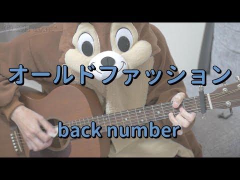 オールドファッション/back number/ギターコード
