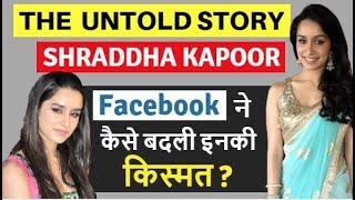 Shraddha Kapoor Biography | श्रद्धा कपूर | shraddha kapoor wiki | Street Dancer  3D (Trailer)