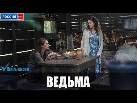 Сериал Ведьма (2019) 1-16 серии фильм мелодрама на канале Россия - анонс