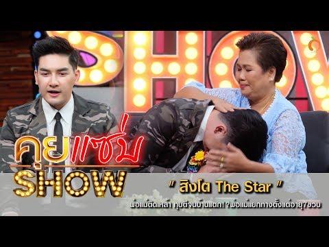 """คุยแซ่บShow : ช็อค!""""สิงโต The Star"""" พ่อแม่ติดเหล้า ทุบตีจนบ้านแตก!?  ดิ้นรนเก็บขวดขายตั้งแต่9ขวบ"""