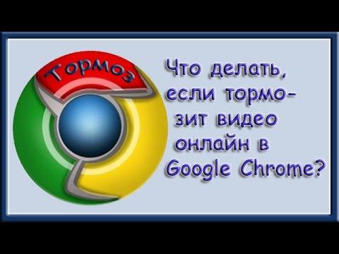 Что делать если тормозит видео онлайн в Google Chrome?