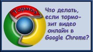 Что делать если тормозит видео онлайн в Google Chrome?(, 2015-02-02T16:23:01.000Z)